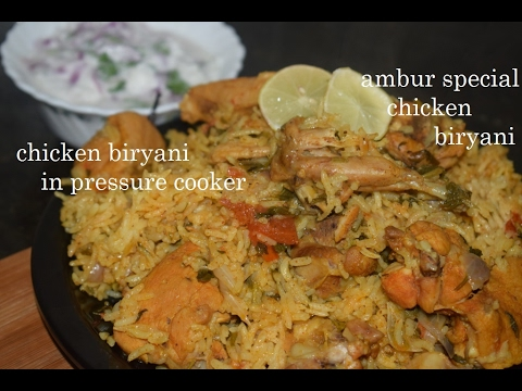 Ambur Special Chicken Biryani in Pressure Cooker