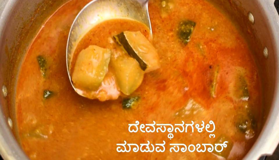 ಮಾಡುವ ಸಾಂಬಾರ್ / Temple style Sambar /Udupi SambarRecipes/Easy sambar in 20min